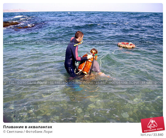 Плавание в аквалангах, фото № 33840, снято 29 сентября 2005 г. (c) Светлана / Фотобанк Лори