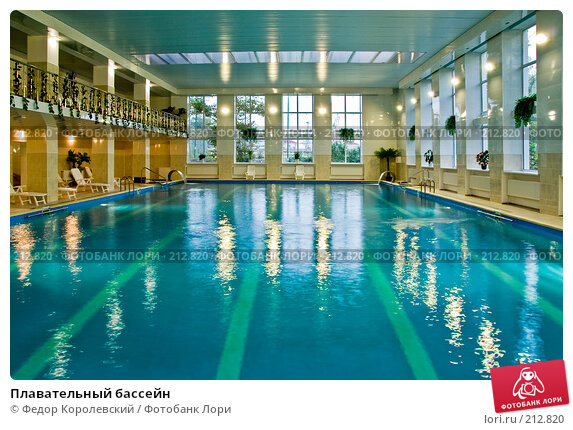 Купить «Плавательный бассейн», фото № 212820, снято 23 сентября 2007 г. (c) Федор Королевский / Фотобанк Лори