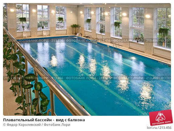 Плавательный бассейн -  вид с балкона, фото № 213456, снято 23 сентября 2007 г. (c) Федор Королевский / Фотобанк Лори