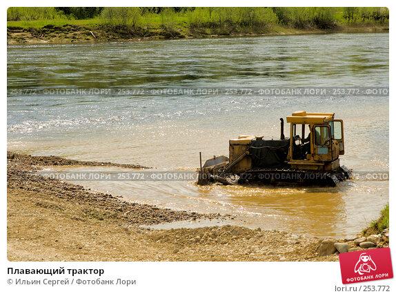 Купить «Плавающий трактор», фото № 253772, снято 13 июня 2007 г. (c) Ильин Сергей / Фотобанк Лори