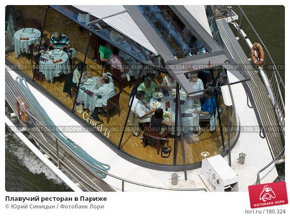 Купить «Плавучий ресторан в Париже», фото № 180324, снято 18 июня 2007 г. (c) Юрий Синицын / Фотобанк Лори