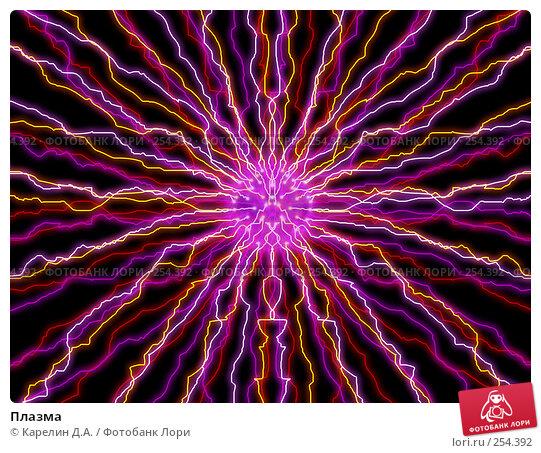 Купить «Плазма», иллюстрация № 254392 (c) Карелин Д.А. / Фотобанк Лори