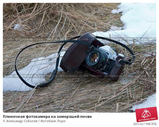 Купить «Пленочная фотокамера на замерзшей почве», фото № 106916, снято 16 января 2005 г. (c) Александр Соболев / Фотобанк Лори