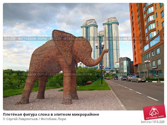 Плетёная фигура слона в элитном микрорайоне, фото № 313220, снято 31 мая 2008 г. (c) Сергей Лаврентьев / Фотобанк Лори