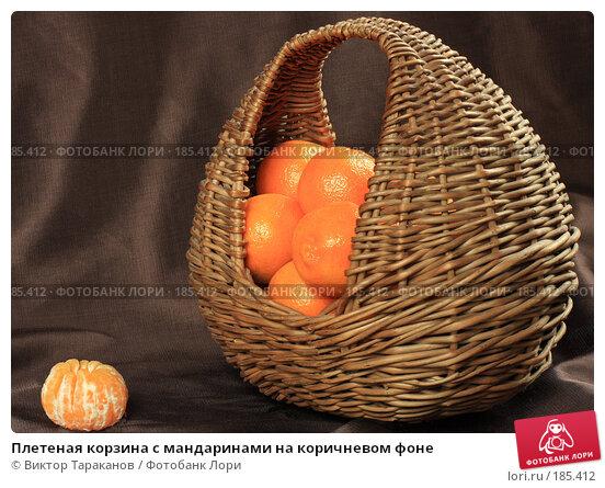 Купить «Плетеная корзина с мандаринами на коричневом фоне», эксклюзивное фото № 185412, снято 23 января 2008 г. (c) Виктор Тараканов / Фотобанк Лори