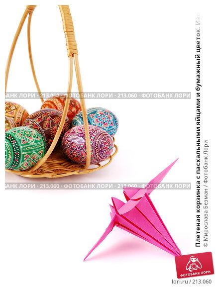 Плетеная корзинка с пасхальными яйцами и бумажный цветок. Изолировано на белом, фото № 213060, снято 28 февраля 2008 г. (c) Мирослава Безман / Фотобанк Лори