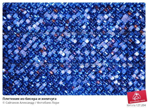 Купить «Плетение из бисера и жемчуга», фото № 27204, снято 8 января 2007 г. (c) Сайганов Александр / Фотобанк Лори