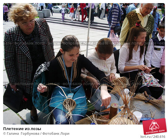 Плетение из лозы, фото № 240616, снято 21 мая 2005 г. (c) Галина  Горбунова / Фотобанк Лори