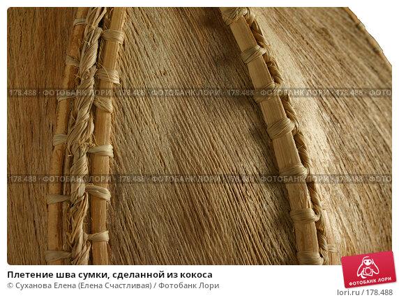 Купить «Плетение шва сумки, сделанной из кокоса», фото № 178488, снято 20 ноября 2004 г. (c) Суханова Елена (Елена Счастливая) / Фотобанк Лори