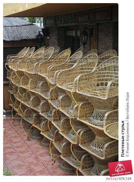 Плетеные стулья. Стоковое фото, фотограф Роман Борзенков / Фотобанк Лори