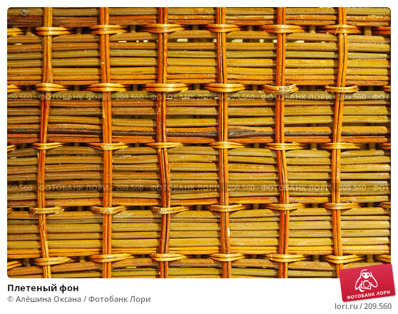 Плетеный фон, эксклюзивное фото № 209560, снято 25 февраля 2008 г. (c) Алёшина Оксана / Фотобанк Лори