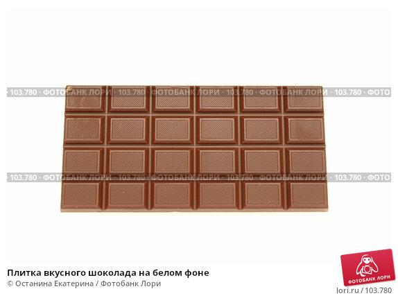 Плитка вкусного шоколада на белом фоне, фото № 103780, снято 30 мая 2017 г. (c) Останина Екатерина / Фотобанк Лори