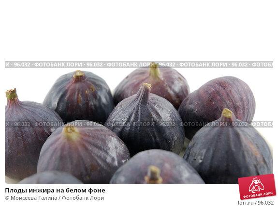 Плоды инжира на белом фоне, фото № 96032, снято 23 сентября 2007 г. (c) Моисеева Галина / Фотобанк Лори