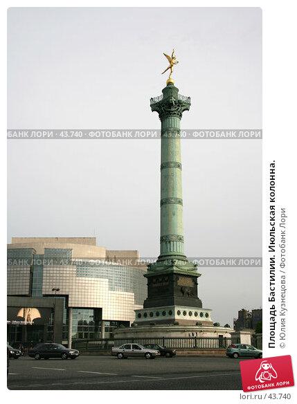 Площадь Бастилии. Июльская колонна., фото № 43740, снято 6 мая 2007 г. (c) Юлия Кузнецова / Фотобанк Лори
