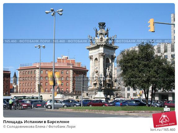 Площадь Испании в Барселоне, фото № 165460, снято 18 сентября 2005 г. (c) Солодовникова Елена / Фотобанк Лори