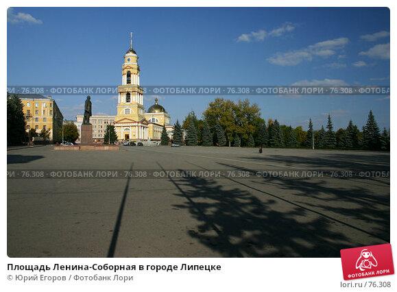 Площадь Ленина-Соборная в городе Липецке, фото № 76308, снято 25 сентября 2005 г. (c) Юрий Егоров / Фотобанк Лори