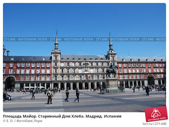 Площадь Майор. Старинный Дом Хлеба. Мадрид. Испания, фото № 271640, снято 22 апреля 2008 г. (c) Екатерина Овсянникова / Фотобанк Лори