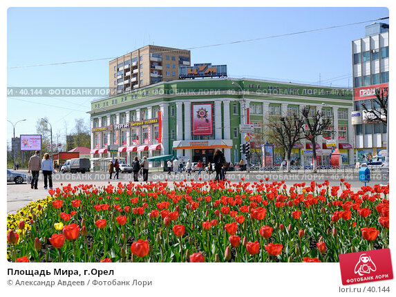 Площадь Мира, г.Орел, фото № 40144, снято 6 мая 2007 г. (c) Александр Авдеев / Фотобанк Лори
