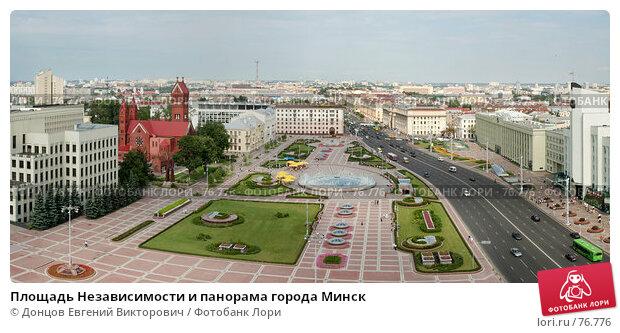 Площадь Независимости и панорама города Минск, фото № 76776, снято 20 февраля 2017 г. (c) Донцов Евгений Викторович / Фотобанк Лори