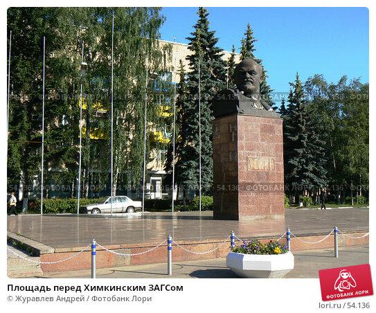 Площадь перед Химкинским ЗАГСом, эксклюзивное фото № 54136, снято 8 июня 2007 г. (c) Журавлев Андрей / Фотобанк Лори