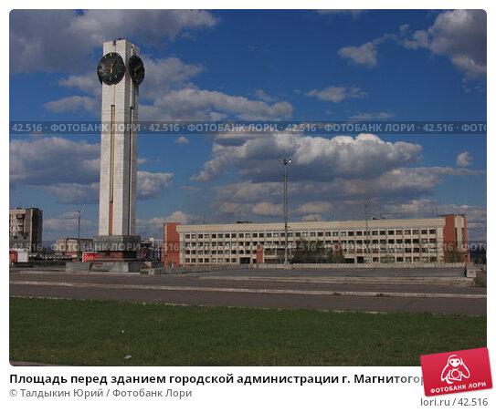 Площадь перед зданием городской администрации г. Магнитогорска, фото № 42516, снято 11 мая 2007 г. (c) Талдыкин Юрий / Фотобанк Лори