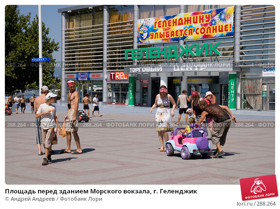 Площадь перед зданием Морского вокзала, г. Геленджик, фото № 288264, снято 26 августа 2007 г. (c) Андрей Андреев / Фотобанк Лори