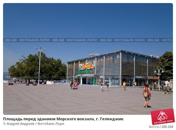 Площадь перед зданием Морского вокзала, г. Геленджик, фото № 288268, снято 26 августа 2007 г. (c) Андрей Андреев / Фотобанк Лори