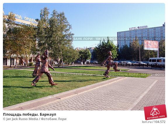 Площадь победы. Барнаул, фото № 104572, снято 22 октября 2016 г. (c) Jan Jack Russo Media / Фотобанк Лори