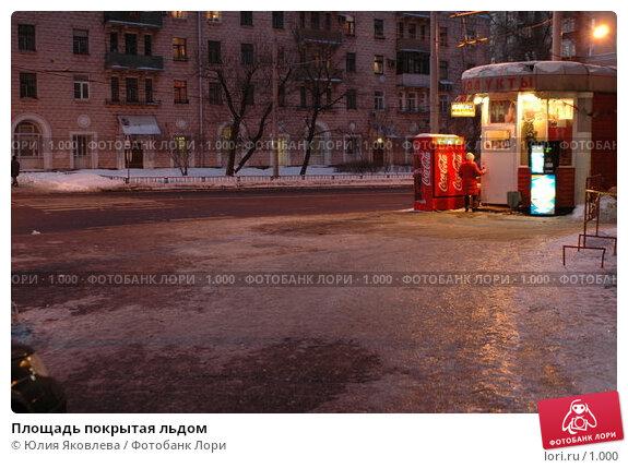 Площадь покрытая льдом, фото № 1000, снято 28 февраля 2006 г. (c) Юлия Яковлева / Фотобанк Лори
