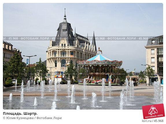 Площадь. Шартр., фото № 45968, снято 6 мая 2007 г. (c) Юлия Кузнецова / Фотобанк Лори