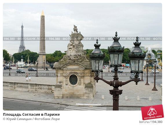 Площадь Согласия в Париже, фото № 194380, снято 19 июня 2007 г. (c) Юрий Синицын / Фотобанк Лори