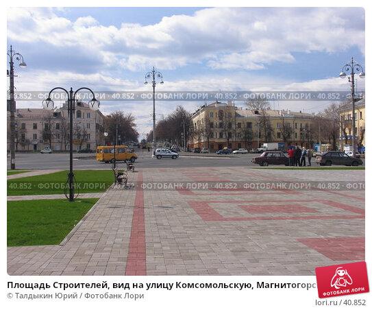 Площадь Строителей, вид на улицу Комсомольскую, Магнитогорск, фото № 40852, снято 8 мая 2007 г. (c) Талдыкин Юрий / Фотобанк Лори