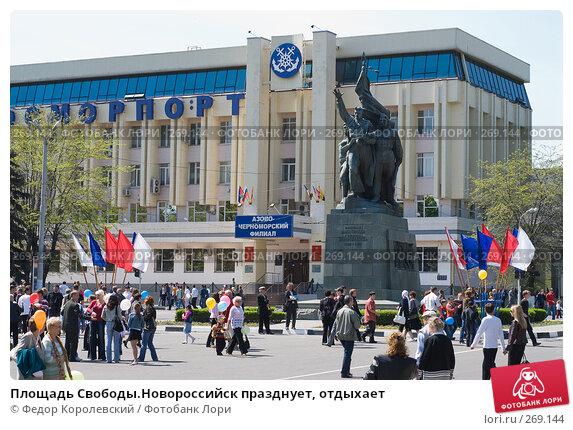 Площадь Свободы.Новороссийск празднует, отдыхает, фото № 269144, снято 1 мая 2008 г. (c) Федор Королевский / Фотобанк Лори