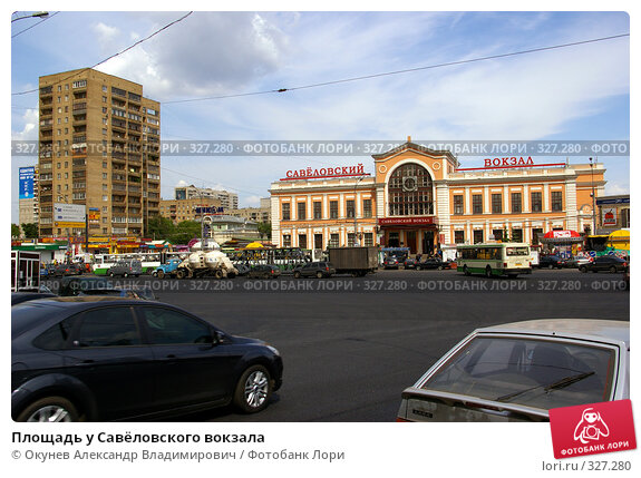 Площадь у Савёловского вокзала, фото № 327280, снято 28 мая 2008 г. (c) Окунев Александр Владимирович / Фотобанк Лори