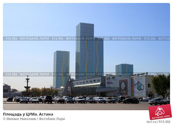 Купить «Площадь у ЦУМа. Астана», фото № 513392, снято 4 октября 2008 г. (c) Михаил Николаев / Фотобанк Лори