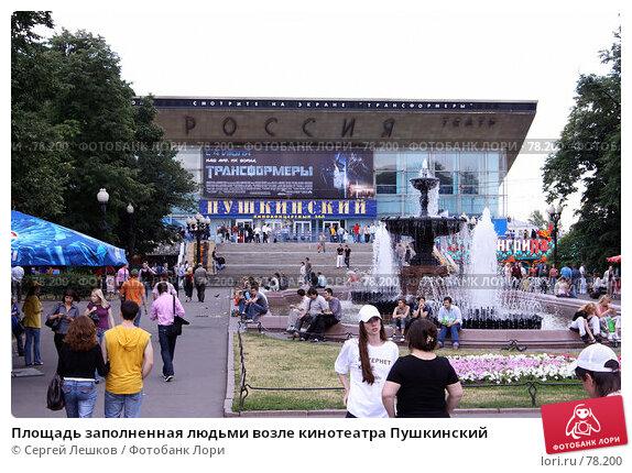 Площадь заполненная людьми возле кинотеатра Пушкинский, фото № 78200, снято 4 июля 2007 г. (c) Сергей Лешков / Фотобанк Лори