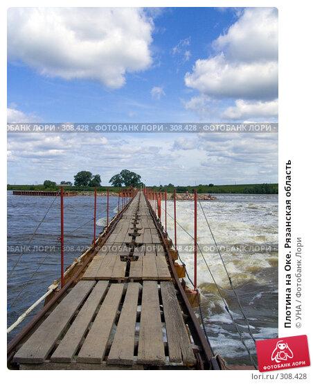 Плотина на Оке. Рязанская область, фото № 308428, снято 31 мая 2008 г. (c) УНА / Фотобанк Лори