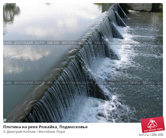 Купить «Плотина на реке Рожайка, Подмосковье», фото № 286436, снято 2 августа 2006 г. (c) Дмитрий Кобзев / Фотобанк Лори