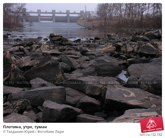 Купить «Плотина, утро, туман», фото № 32192, снято 5 ноября 2006 г. (c) Талдыкин Юрий / Фотобанк Лори