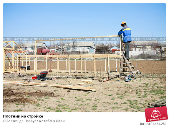 Купить «Плотник на стройке», фото № 1464280, снято 12 апреля 2009 г. (c) Александр Паррус / Фотобанк Лори