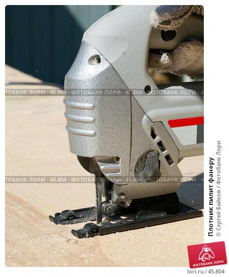 Плотник пилит фанеру, фото № 45804, снято 6 мая 2007 г. (c) Сергей Байков / Фотобанк Лори
