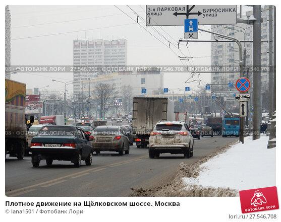Купить «Плотное движение на Щёлковском шоссе. Москва», эксклюзивное фото № 27546708, снято 23 января 2018 г. (c) lana1501 / Фотобанк Лори