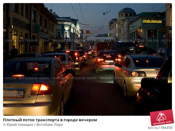 Плотный поток транспорта в городе вечером, фото № 194816, снято 25 сентября 2007 г. (c) Юрий Синицын / Фотобанк Лори