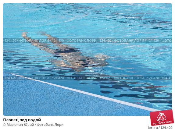 Купить «Пловец под водой», фото № 124420, снято 20 сентября 2007 г. (c) Марюнин Юрий / Фотобанк Лори