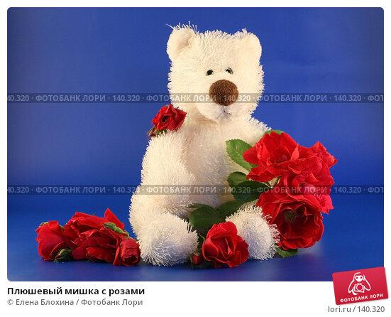 Купить «Плюшевый мишка с розами», фото № 140320, снято 28 июня 2007 г. (c) Елена Блохина / Фотобанк Лори