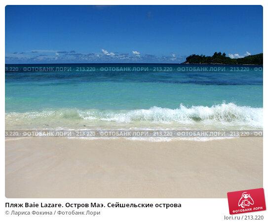 Купить «Пляж Baie Lazare. Остров Маэ. Сейшельские острова», фото № 213220, снято 13 мая 2007 г. (c) Лариса Фокина / Фотобанк Лори