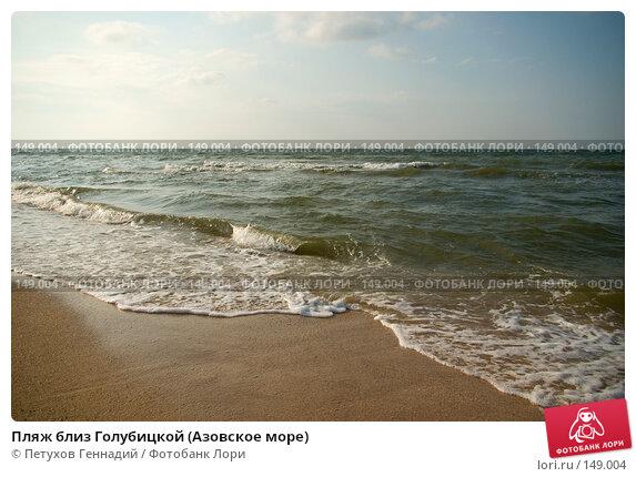 Пляж близ Голубицкой (Азовское море), фото № 149004, снято 9 августа 2007 г. (c) Петухов Геннадий / Фотобанк Лори