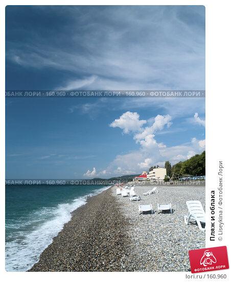 Купить «Пляж и облака», фото № 160960, снято 26 сентября 2006 г. (c) Liseykina / Фотобанк Лори