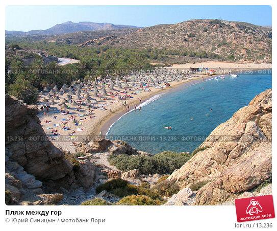 Пляж между гор, фото № 13236, снято 23 сентября 2006 г. (c) Юрий Синицын / Фотобанк Лори