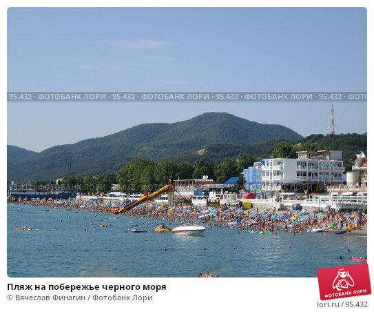 Пляж на побережье черного моря, фото № 95432, снято 14 июля 2005 г. (c) Вячеслав Финагин / Фотобанк Лори